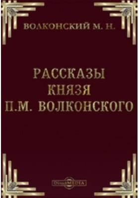 Рассказы князя П.М. Волконского, записанные с его слов А.В. Висковатовым в январе 1845 г