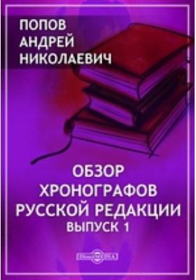 Обзор хронографов русской редакции. Вып. 1