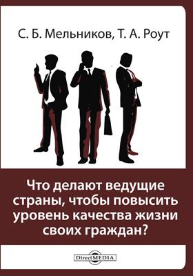 Что делают ведущие страны, чтобы повысить уровень качества жизни своих...
