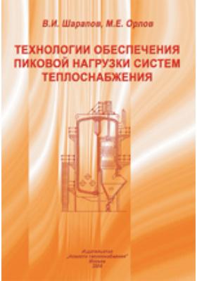 Технологии обеспечения пиковой нагрузки систем теплоснабжения: монография