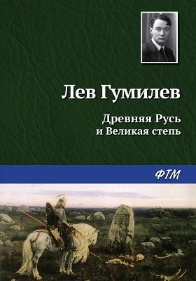 Древняя Русь и Великая степь: историческое исследование