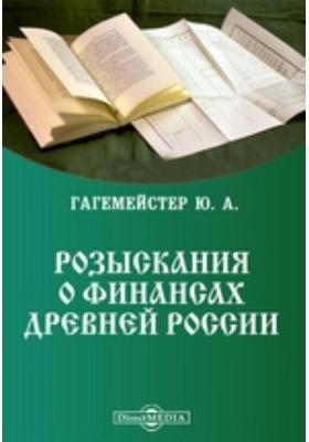 Розыскания о финансах Древней России: монография