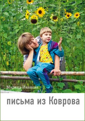 Письма из Коврова