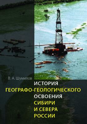 История географо-геологического освоения Сибири и Севера России