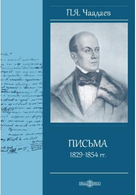 Письма 1829-1854 гг.: документально-художественная литература