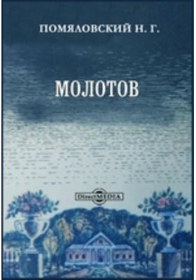 Молотов: художественная литература