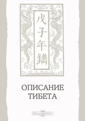 Описание Тибета в нынешнем его состоянии