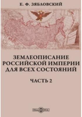 Землеописание Российской империи для всех состояний, Ч. 2