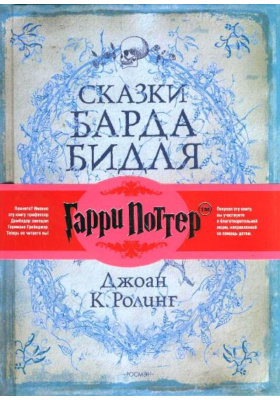 Сказки Барда Бидля = The Tales of Beedle the Bard