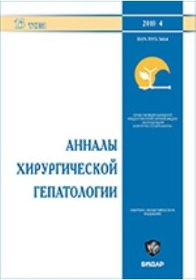 Анналы хирургической гепатологии: журнал. 2010. Т. 15, № 4