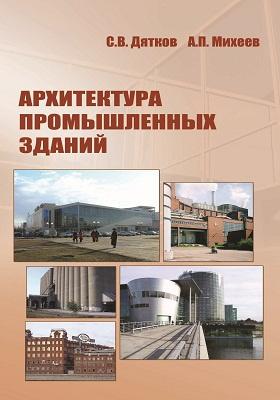 Архитектура промышленных зданий: учебник