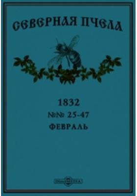 Северная пчела: журнал. 1832. №№ 25-47, Февраль