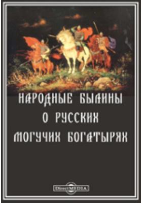 Народные былины о русских могучих богатырях