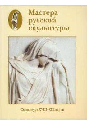 Мастера русской скульптуры XVIII-XIX веков