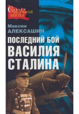 Последний бой Василия Сталина