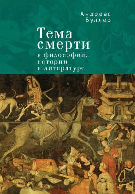Тема смерти в философии, истории и литературе: монография