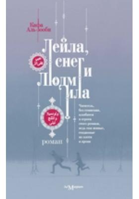 Лейла, снег и Людмила: роман