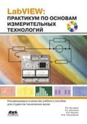 LabVIEW: практикум по основам измерительных технологий: учебное пособие