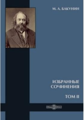 Избранные сочинения: публицистика. Т. II. Кнуто-Германская империя и социальная революция
