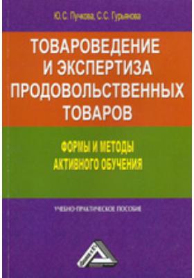Товароведение и экспертиза продовольственных товаров. Формы и методы активного обучения: учебно-практическое пособие