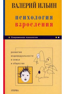 Психология взросления : Развитие индивидуальности в семье и обществе