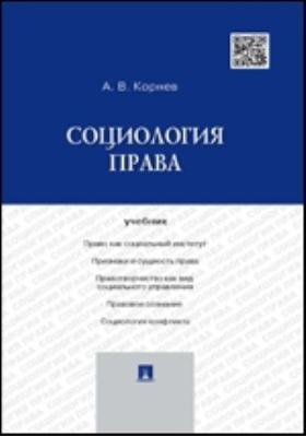 Социология права: учебник