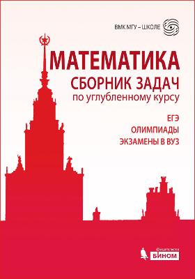 Математика : сборник задач по углублённому курсу: учебно-методическое пособие