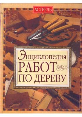 Энциклопедия работ по дереву = Collins Complete Woodworkers Manual
