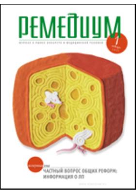 Ремедиум : журнал о рынке лекарств и медицинской техники: ежемесячный специализированный информационно-аналитический журнал о российском рынке лекарств и медицинской техники. 2012. № 1 (179)