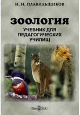 Зоология. Учебник для педагогических училищ