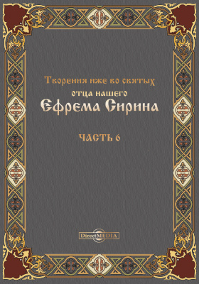 Творения иже во святых отца нашего Ефрема Сирина: художественная литература, Ч. 6