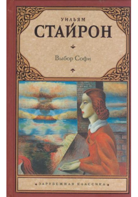 Выбор Софи = Sophie's Choice : Роман