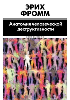 Анатомия человеческой деструктивности = Anatomie der Menschlichen Destruktivitat