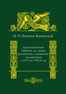 Дипломатическое собрание дел между Российским и Китайским государствами с 1619 по 1792-й год