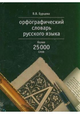 Орфографический словарь русского языка : Более 25 000 слов