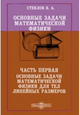 Основные задачи математической физики, Ч. 1. Основные задачи математической физики для тел линейных размеров