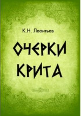 Очерки Крита: художественная литература