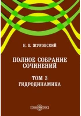 Полное собрание сочинений. Т. 3. Гидродинамика