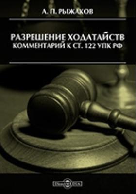 Разрешение ходатайств. Комментарий к ст. 122 УПК РФ