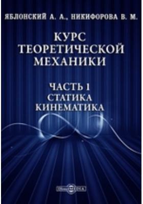 Курс теоретической механики Кинематика, Ч. 1. Статика