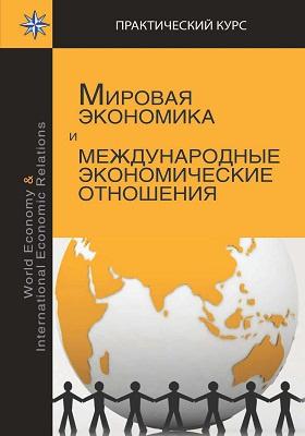 Мировая экономика и международные экономические отношения: учебное пособие
