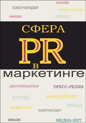 Сфера PR в маркетинге: учебное пособие
