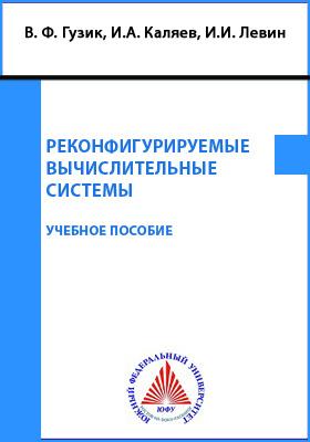 Реконфигурируемые вычислительные системы: учебное пособие