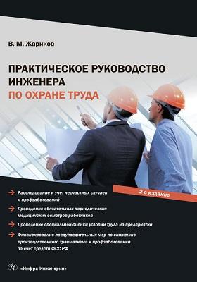 Практическое руководство инженера по охране труда : производственно-практическое издание: практическое пособие