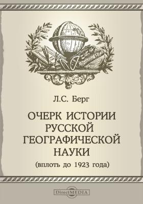 Труды комиссии по истории знаний. 4 : Очерк истории русской географической науки (вплоть до 1923 года)