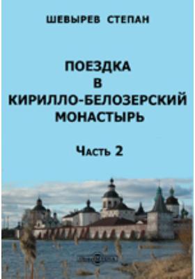Поездка в Кирилло-Белозерский монастырь, Ч. 2