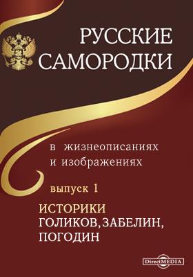 Русские самородки в жизнеописаниях и изображениях. Вып. 1. Историки Го...