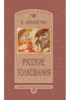 Русские толкования: монография