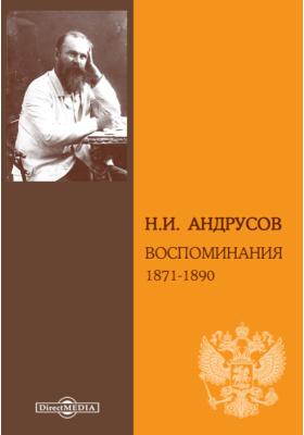 Воспоминания. 1871-1890: документально-художественная литература