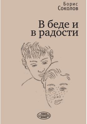 В беде и в радости: художественная литература